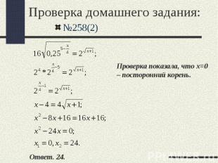Проверка домашнего задания: №258(2) Проверка показала, что х=0 – посторонний кор