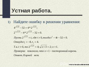 Устная работа. Найдите ошибку в решении уравнения: