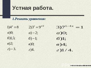Устная работа. 1.Решить уравнения: