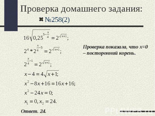 Проверка домашнего задания: №258(2) Проверка показала, что х=0 – посторонний корень.