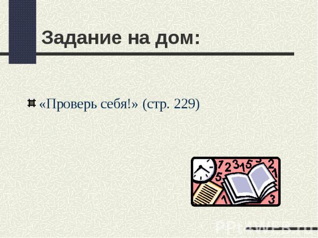 Задание на дом: «Проверь себя!» (стр. 229)