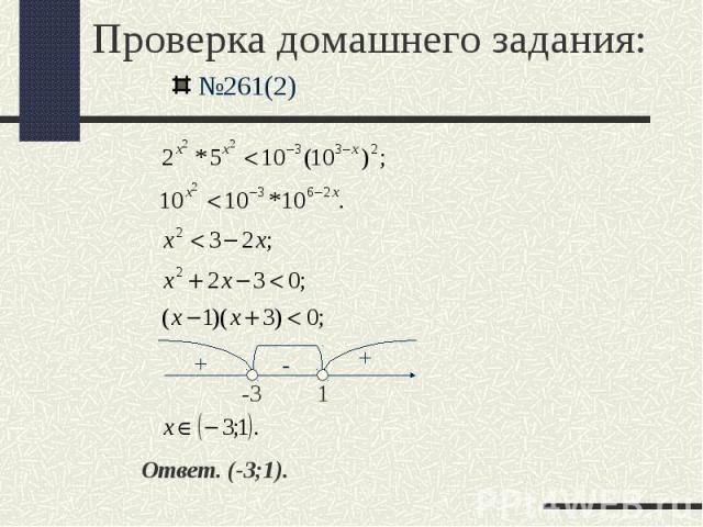 Проверка домашнего задания: №261(2) Ответ. (-3;1).