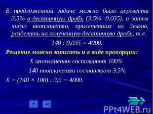 В предложенной задаче можно было перевести 3,5% в десятичную дробь (3,5%=0,035),