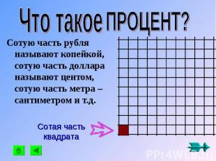 Что такое ПРОЦЕНТ? Сотую часть рубля называют копейкой, сотую часть доллара назы