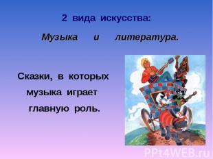2 вида искусства: Музыка и литература Сказки, в которых музыка играет главную ро