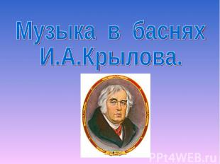 Музыка в басняхИ.А.Крылова.
