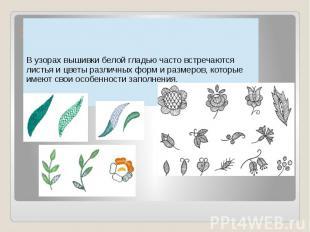Элементы белой глади В узорах вышивки белой гладью часто встречаются листья и цв