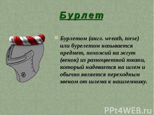 Б у р л е тБурлетом (англ. wreath, torse) или бурелетом называется предмет, похо