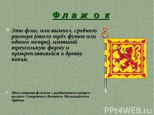 Ф л а ж о кЭто флаг, или вымпел, среднего размера (около трёх футов или одного м