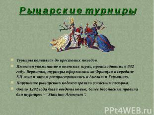 Р ы ц а р с к и е т у р н и р ы Турниры появились до крестовых походов. Имеется