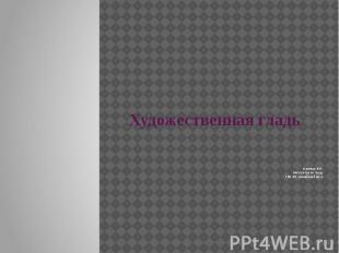 Художественная гладьКорягина Е.П.Инструктор по трудуГКО ЛО «Назийский ЦСА»