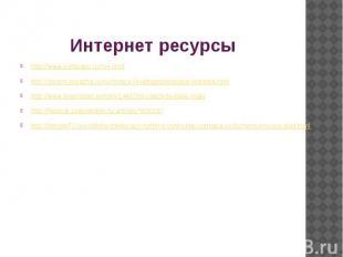 Интернет ресурсы http://www.vishivayu.ru/m4.htmlhttp://shyem-pryazha.ru/ruchnaya