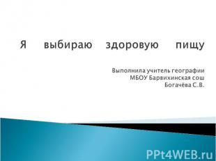 Я выбираю здоровую пищуВыполнила учитель географииМБОУ Барвихинская сошБогачёва