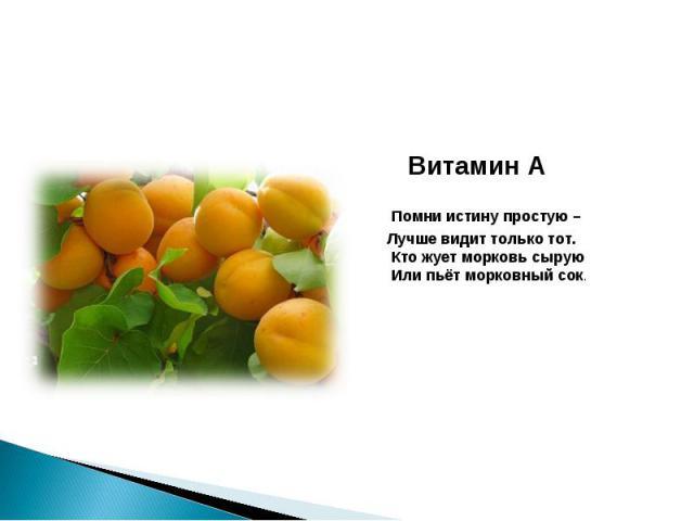 Витамин А Помни истину простую – Лучше видит только тот.Кто жует морковь сыруюИли пьёт морковный сок.