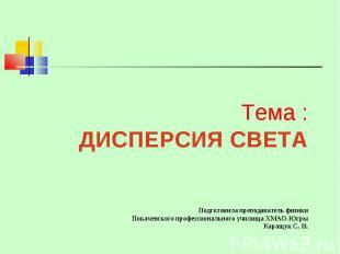 Тема :ДИСПЕРСИЯ СВЕТАПодготовила преподаватель физики Покачевского профессиональ