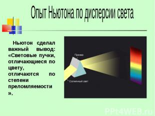 Опыт Ньютона по дисперсии света Ньютон сделал важный вывод: «Световые пучки, отл