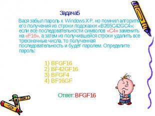 Вася забыл пароль к Windows XP, но помнил алгоритм его получения из строки подск