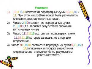 10111619 состоит из поразрядных сумм 10,11,16 и 19. При этом число19 не может бы