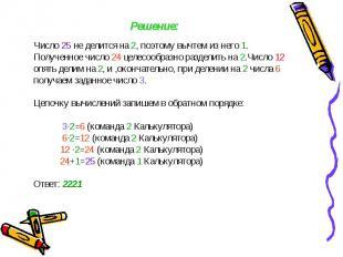 Число 25 не делится на 2, поэтому вычтем из него 1. Полученное число 24 целесооб