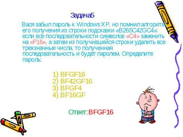 Вася забыл пароль к Windows XP, но помнил алгоритм его получения из строки подсказки «B265C42GC4»: если все последовательности символов «C4» заменить на «F16», а затем из получившейся строки удалить все трехзначные числа, то полученная последователь…