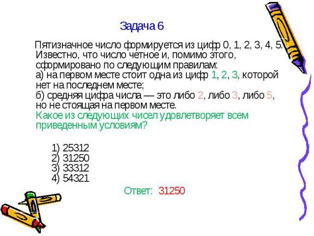 Пятизначное число формируется из цифр 0, 1, 2, 3, 4, 5. Известно, что число четное и, помимо этого, сформировано по следующим правилам:а) на первом месте стоит одна из цифр 1, 2, 3, которой нет на последнем месте;б) средняя цифра числа — это либо…