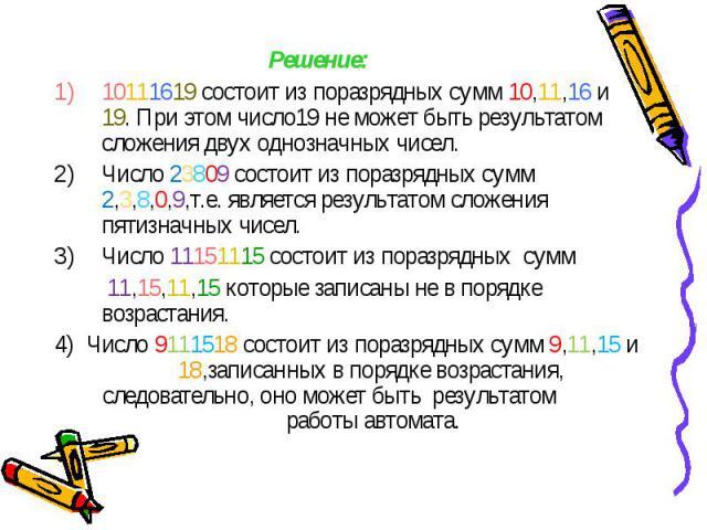 10111619 состоит из поразрядных сумм 10,11,16 и 19. При этом число19 не может быть результатом сложения двух однозначных чисел.Число 23809 состоит из поразрядных сумм 2,3,8,0,9,т.е. является результатом сложения пятизначных чисел.Число 11151115 сост…