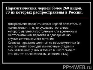 Паразитических червей более 260 видов, 70 из которых распространены в России. Дл