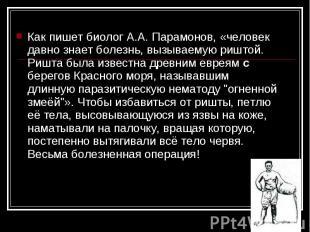 Как пишет биолог А.А. Парамонов, «человек давно знает болезнь, вызываемую риштой