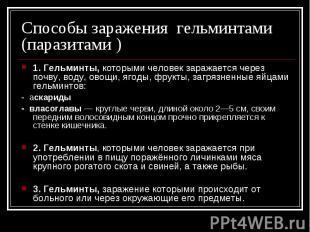 Способы заражения гельминтами (паразитами ) 1. Гельминты, которыми человек зара