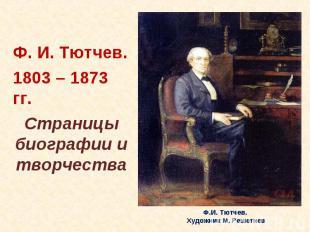 Ф.И. Тютчев. 1803 – 1873 гг. Страницы биографии и творчества Ф.И. Тютчев. Художн