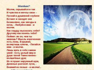 Silentium!* Молчи, скрывайся и таи И чувства и мечты свои – Пускай в душевной гл