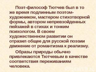 Поэт-философ Тютчев был в то же время подлинным поэтом-художником, мастером стих
