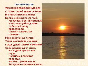 ЛЕТНИЙ ВЕЧЕРУж солнца раскаленный шарС главы своей земля скатила,И мирный вечера