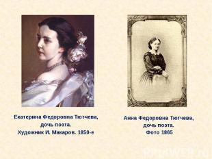 Екатерина Федоровна Тютчева, дочь поэта. Художник И. Макаров. 1850-е Анна Федоро
