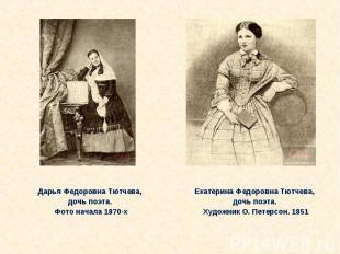 Дарья Федоровна Тютчева, дочь поэта. Фото начала 1870-х Екатерина Федоровна Тютч