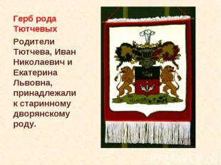 Герб рода Тютчевых Родители Тютчева, Иван Николаевич и Екатерина Львовна, принад