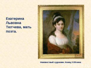Екатерина Львовна Тютчева, мать поэта. Неизвестный художник. Конец XVIII века