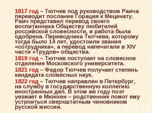 1817 год – Тютчев под руководством Раича переводит послание Горация к Меценату.