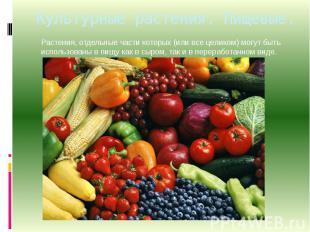 Культурные растения. Пищевые. Растения, отдельные части которых (или все целиком