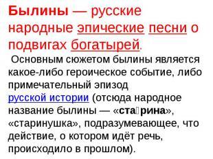 Былины— русские народные эпические песни о подвигах богатырей. Основным сюжетом