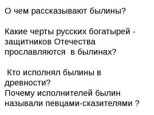 О чем рассказывают былины? Какие черты русских богатырей - защитников Отечества