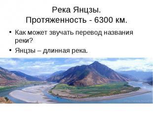 Река Янцзы.Протяженность - 6300км. Как может звучать перевод названия реки?Янцз