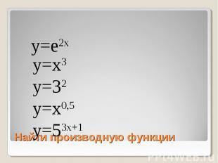 y=x3y=32y=x0,5y=53x+1 Найти производную функции
