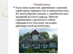 Общий вывод.В русском зодчестве деревянные строения характерны нарядностью и жив