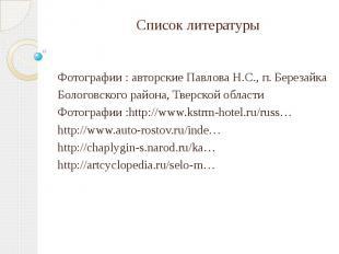 Список литературы Фотографии : авторские Павлова Н.С., п. БерезайкаБологовского