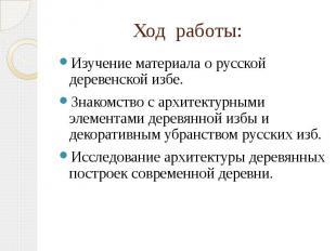 Изучение материала о русской деревенской избе.Знакомство с архитектурными элемен