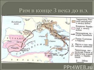 Рим в конце 3 века до н.э.