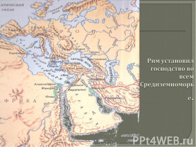 Рим установил господство во всемСредиземноморье.