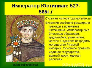 Император Юстиниан: 527-565г.г Сильная императорская властьВизантия особенно рас