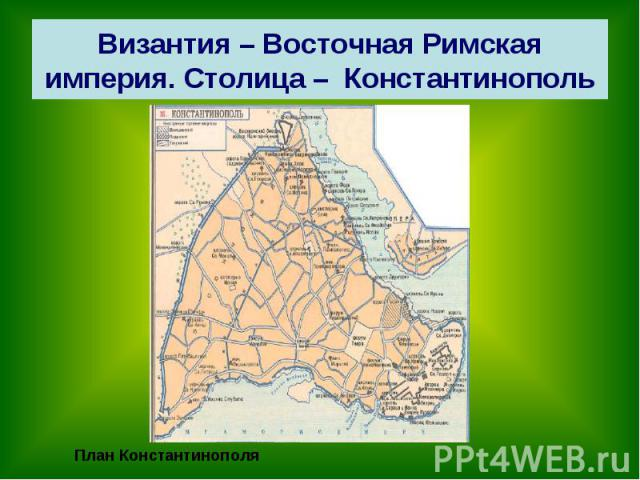 Византия – Восточная Римская империя. Столица – Константинополь План Константинополя